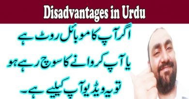 What is Mobile Route - Mobile Route Disadvantages in Urdu